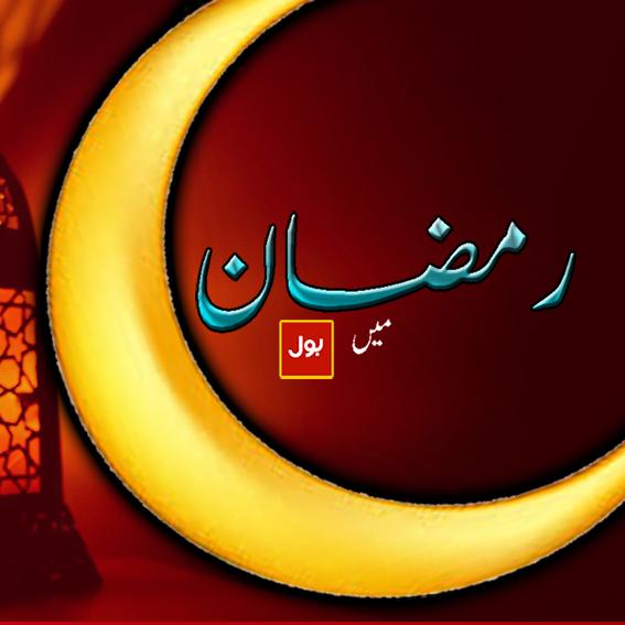 Ramazan Mein BOL