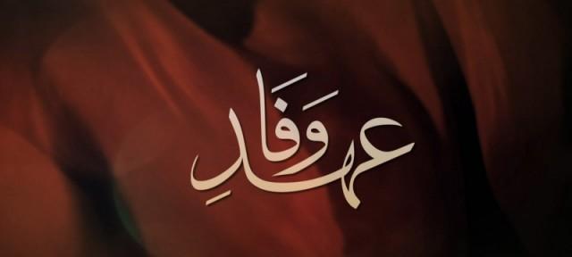 Ehd e Wafa