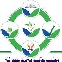 Matab Hakeem Mohammad Abdullah