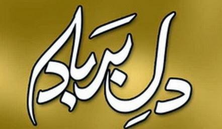 Dil-e-Barbaad