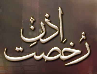 Izn-e-Rukhsat