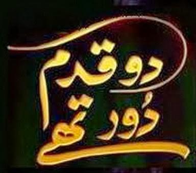 Do Qadam Door Thay