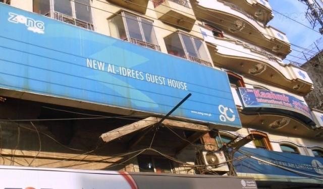 Al-Idrees