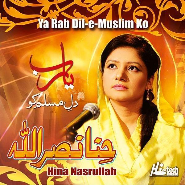 Hina Nasrullah