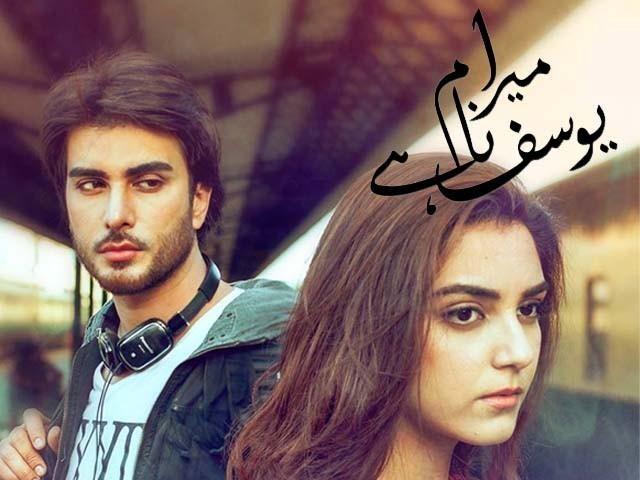 Mera Naam Yousuf Hai