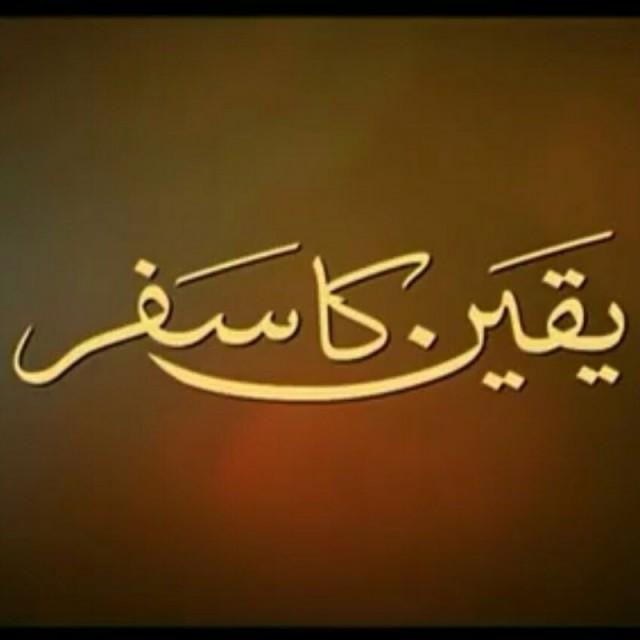 Yaqeen Ka Safar