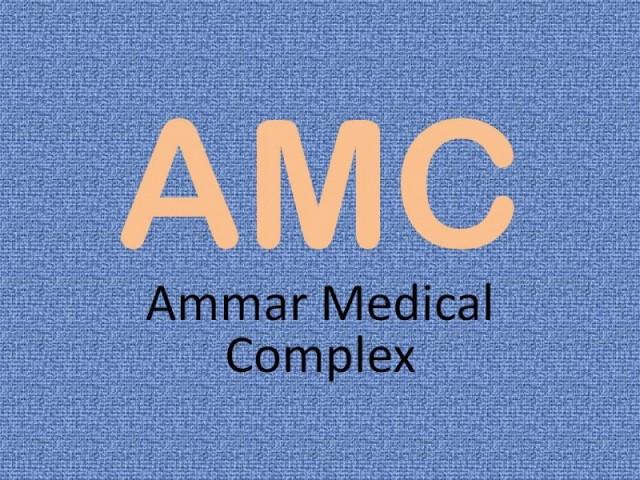 Ammar Medical Complex