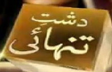 Dasht-e-Tanhai