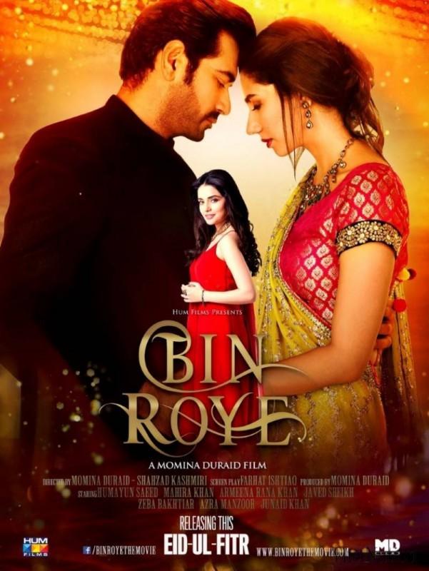 Bin Roye 2015