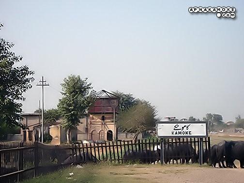 Kamoke Railway Station