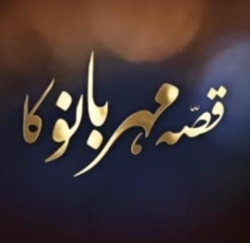 Qissa Meher Bano Ka