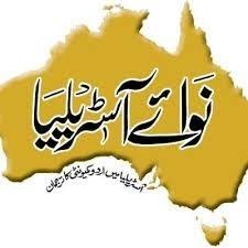nawa-e-australia