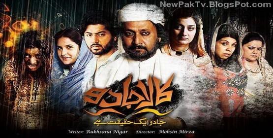Kala Jadoo Season 2