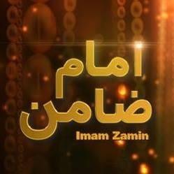 Imam Zamin