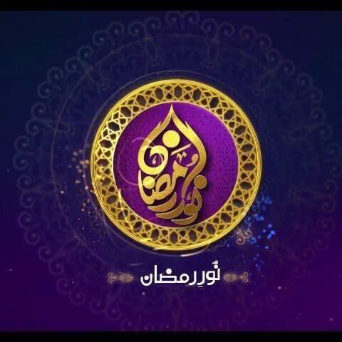 Noor E Ramzan