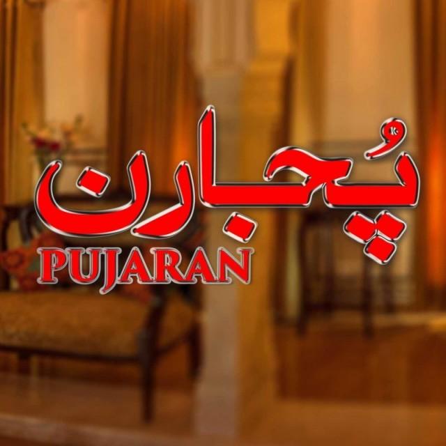 Pujaran
