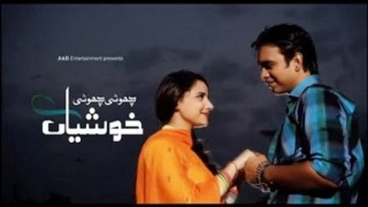 Choti Choti Khushiyan