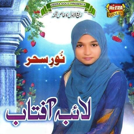 Laiba Aftab