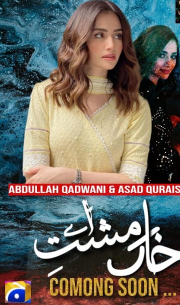Ae Musht-e-Khaak
