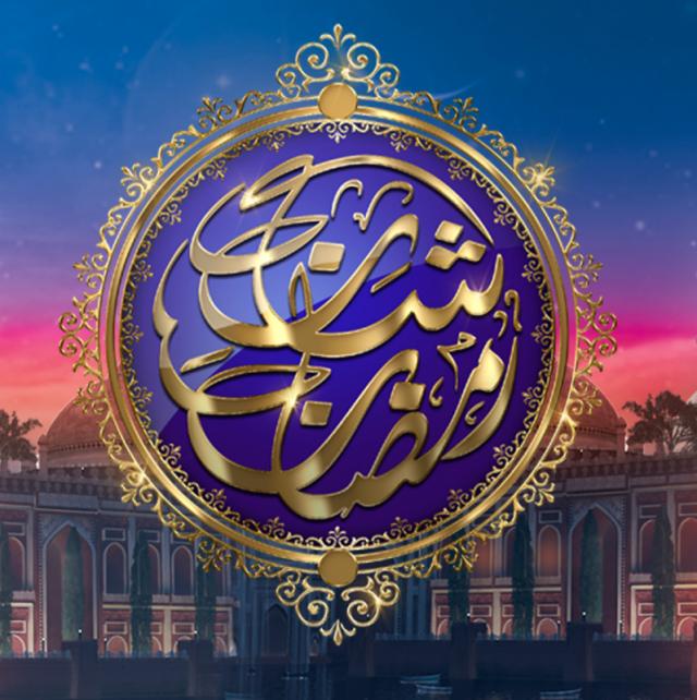 Shan e Ramazan