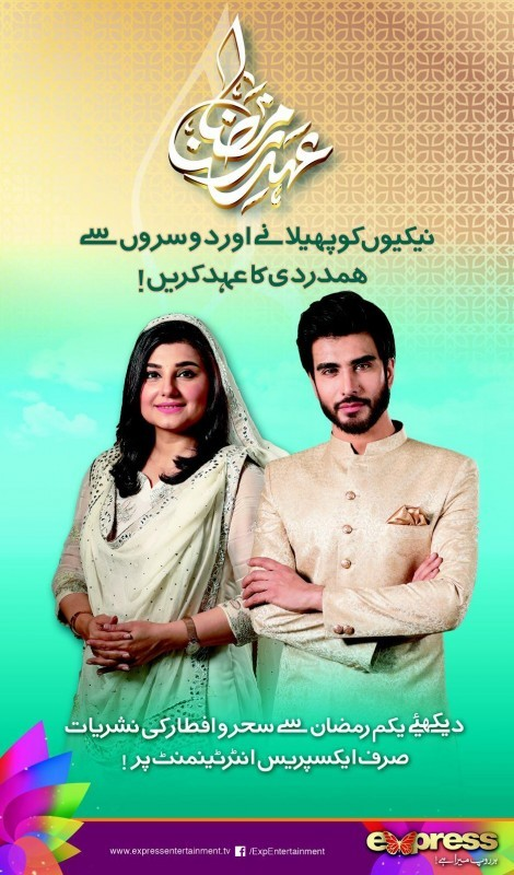 Express Pakistani Dramas List, Timings, Schedule, Cast