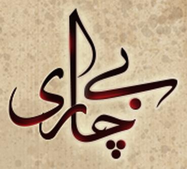 Bechari