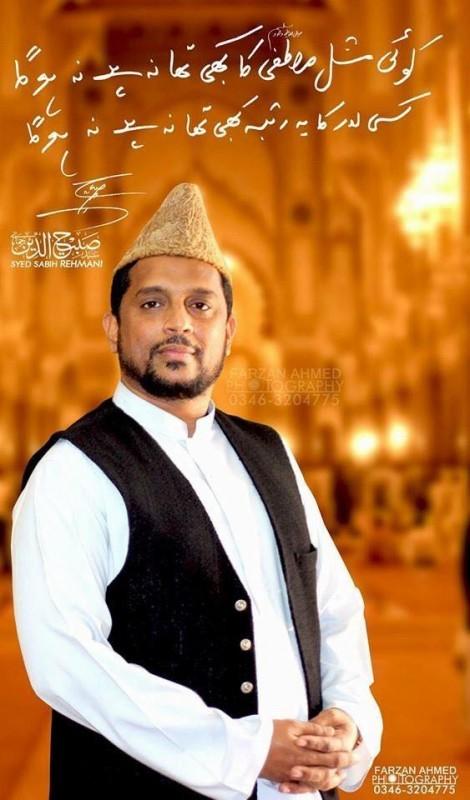 Syed Sabihuddin Sabih Rehmani