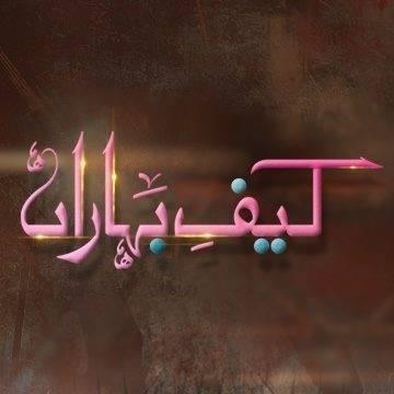 Kaif-e-Baharan