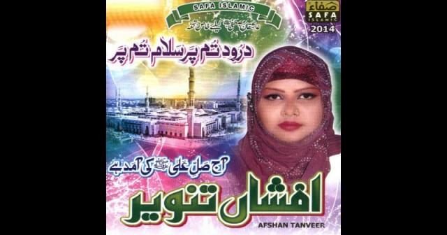 Afshan Tanveer