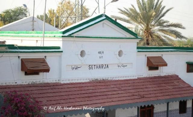 Setharja Railway Station