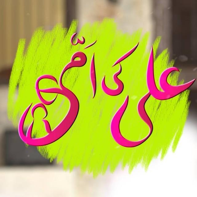 Ali Ki Ammi
