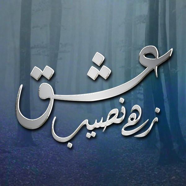 Ishq Zahe Naseeb