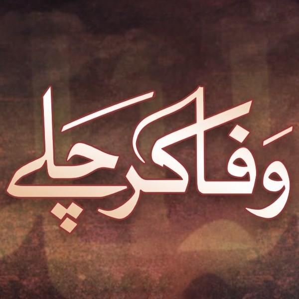 Wafa Kar Chale