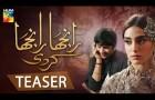 Ranjha Ranjha Kardi Teaser 1- Coming Soon | HUM TV Drama | Iqra Aziz | Imran Ashraf