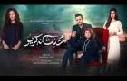 Mohabbat Na Kariyo - Pakistani OST - GEO TV - Hadiqa Kiani & Naveed Nashad