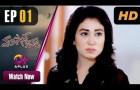 Dukh Kam Na Honge - Episode 1   Aplus Dramas   Saba Faisal, Nadia Afghan, Babar   Pakistani Drama