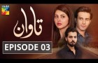 Tawaan Episode #03 HUM TV Drama 19 July 2018