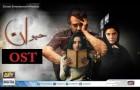 Haiwan Drama Official OST | ARY Digital Faisal Qureshi, Sanam Chaudhry