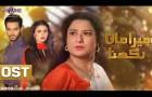 Mera Maan Rakhna | OST | Drama Song | TV One Drama