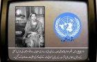 SOT- Begum Raa'na Liaquat Ali