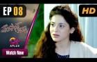 Dukh Kam Na Honge - Episode 8   Aplus Dramas   Saba Faisal, Nadia Afghan, Babar   Pakistani Drama
