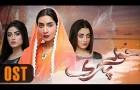 Aplus Dramas | Alizeh Shah, Ammara Butt, Arman Ali Pasha