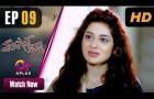 Dukh Kam Na Honge - Episode 9   Aplus Dramas   Saba Faisal, Nadia Afghan, Babar   Pakistani Drama