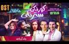 Pakistani Drama | Korangi Ke Satrangi - OST | Aplus | Arsalan Butt, Benita David, Maham Amir