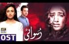 Ruswai OST ?Singer: Ali Tariq | ARY Digital Drama