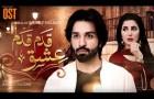 Qadam Qadam Ishq - OST | APlus Dramas | Azfar Rehman, Areeba Habib