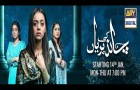 Chand Ki Pariyan OST - ARY Digital - Maryam Noor