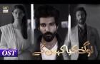 Log Kiya Kahenge - OST - Singer: Ali Tariq - ARY Digital Drama