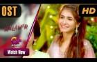 Mala Mir - OST | Aplus | Maham Amir, Faria Sheikh, Ali Josh, Waseem Tirmazi, Shan Baig