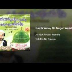 Kamli Walay Da Nagar Wasda
